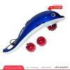 فروش ماساژور دلفینی