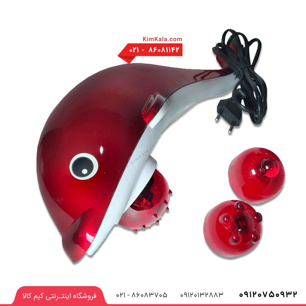 ماساژور دلفینی - ماساژور مادون قرمز