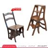 شلف، صندلی و نردبان