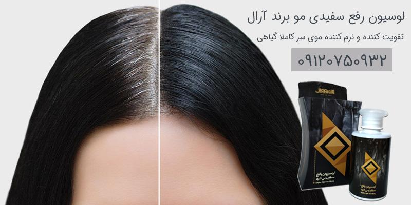 درمان قطعی سفیدی مو