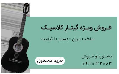 فروش گیتار کلاسیک مشکی