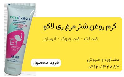 فروش کرم روغن شتر مرغ، ضد لک، ضد چروک، آبرسان