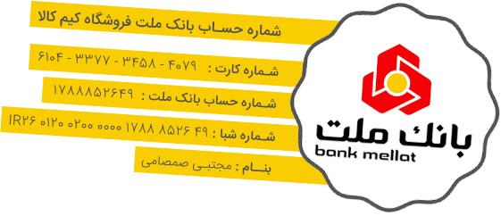 شماره حساب بانک ملت کیم کالا