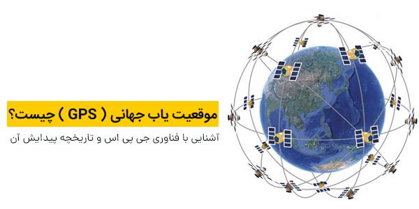 سیستم موقعیت یاب جهانی GPS یا جی پی اس چیست؟