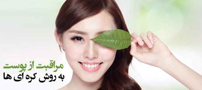 تکنیک پوست کره ای