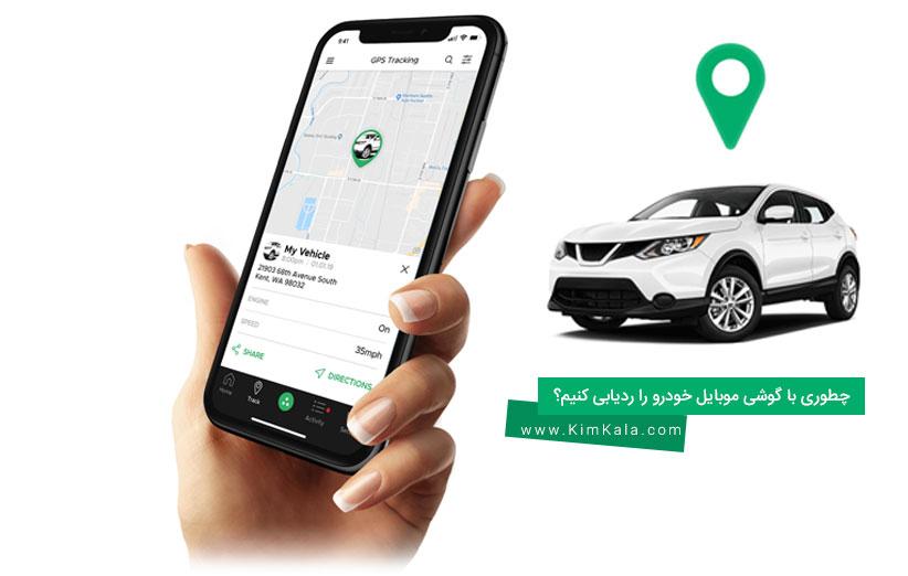 چگونه از گوشی موبایل به جای ردیاب خودرو استفاده کنیم؟