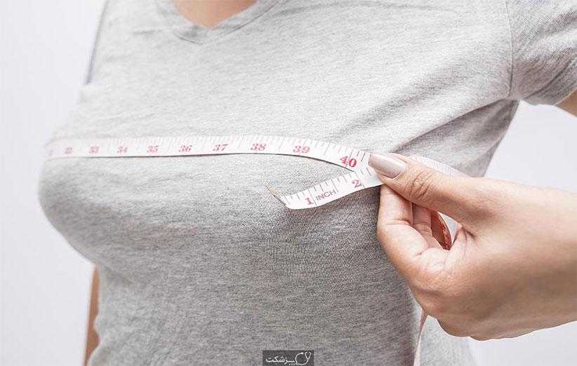 بزرگ کردن سینه با روش های طب سنتی